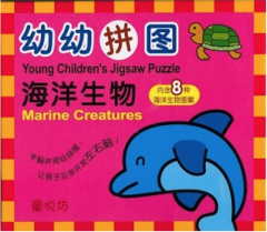 Young Children's Jigsaw Puzzles - Marine Creatures 幼幼拼图-海洋生物