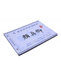 Xihaha ™ Magic Water Cloth for Chinese Calligraphy - Yanti Book