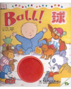 Ball! (Bilingual) 球