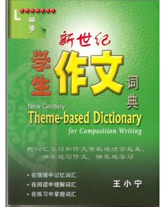 Theme-based Dictionary for Composition Writing