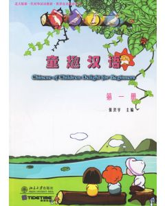 Chinese of Children delight for Beginners Vol 1 (with CD) 童趣汉语(第一册)(附光盘)