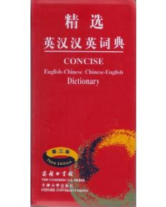 CONCISE English/Chinese, Chinese/English Dictionary