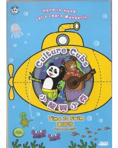 Culture Cubs - Time to Swim (DVD)