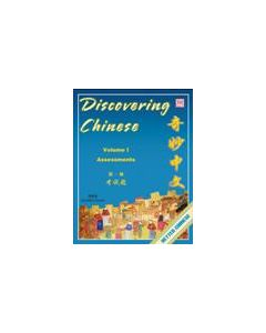Discovering Chinese Volume 1 Assessments (simplified) 奇妙中文 (考试题) (第一冊)
