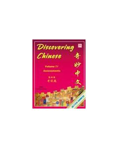 Discovering Chinese Volume 4 Assessments (simplified) 奇妙中文 (考试题) (第四冊)