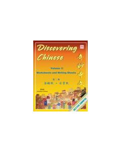Discovering Chinese Volume 2 Worksheets + Writing Exercise Sheets 奇妙中文 (Activity Sheets) (第二冊)