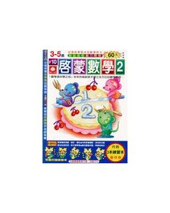 Doraemon Exercise Book – Fun with Mathematics (2)
