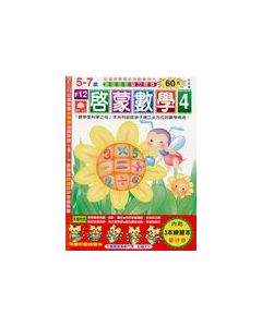 Doraemon Exercise Book – Fun with Mathematics (4)