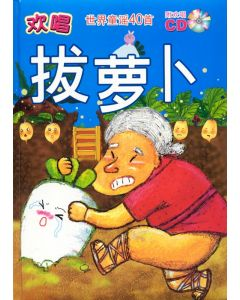Popular Nursery Rhymes: Pulling Carrot 欢唱世界童谣系列-拔萝卜(with CD)