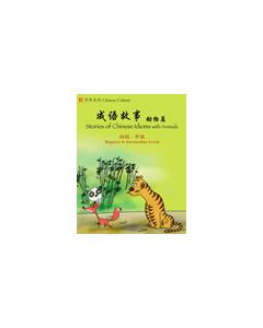 Stories of Chinese Idioms-With Animals (Beginner/Intermediate)