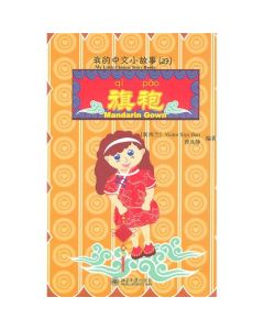 My Little Chinese Story Book (27) - Mandarin Gown 我的中文小故事(27)-旗袍
