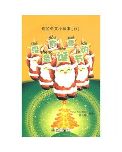 My Little Chinese Story Book (17) - Christmas without Snow  我的中文小故事(17)—没有雪的圣诞节