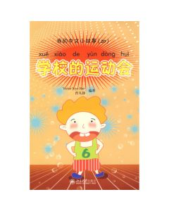My Little Chinese Story Book (20) - Sport's Day  我的中文小故事(20)—学校的运动会