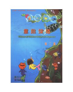 Chinese of Children delight for Beginners Vol 2 (with CD) 童趣汉语(第二册)(附光盘)