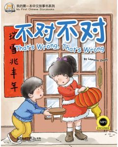 My First Chinese Storybook with MP3 Audio CD - Thats Wrong Thats Wrong