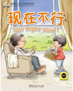 My First Chinese Storybook with MP3 Audio CD -  Not Right Now