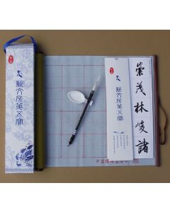 Chinese Calligraphy Gift Box  书法礼品