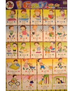 Chinese Bilingual Pictorial Poster - I can...