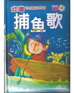 Popular Nursery Rhymes: Fishing Song (With CD)  欢唱世界童谣系列-捕鱼歌