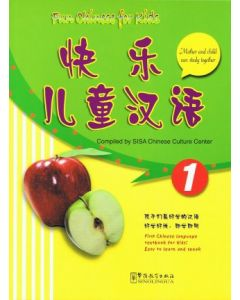 Fun Chinese for Kids (1)