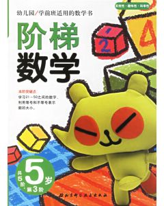 Fun With Mathematics 5 years old (Level 3)