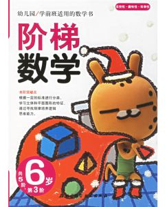 Fun With Mathematics 6 years old (Level 3)