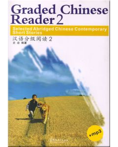 Graded Chinese Reader 2 Selected Abridged Chinese Contemporary Short Stories