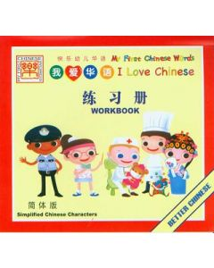 I Love Chinese (Workbook)