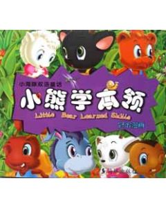 Little Bear Learned New Skills (Bilingual with Pinyin)