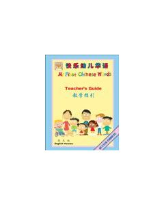 My First Chinese Words Teacher/Parent Guide