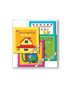My First Chinese Words BIG BOOK Set (36 books) 快乐幼儿华语 大型书 (36书)