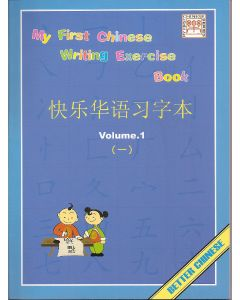 My First Chinese Writing Exercise Book - Volume 1