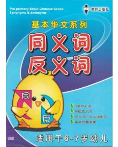 Pre-primary Basic Chinese: Synonyms & Antonyms