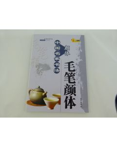 Chinese Calligraphy Book - yan ti  中国名家书法-毛笔颜体