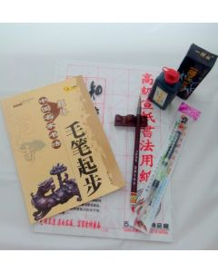 Chinese traditional calligraphy brush and ink practice set  书法礼品