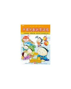 Read, Learn & Sing Chinese Nursery songs (12 CDs box set)