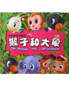 The Monkey and the Elephant  (Bilingual with Pinyin)