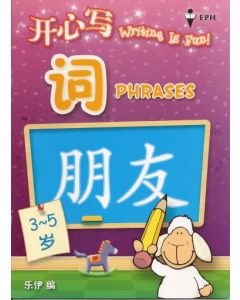 Writing Is Fun - Phrases 开心写 – 词