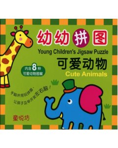 Young Children's Jigsaw Puzzles - Cute Animals 幼幼拼图-可爱动物